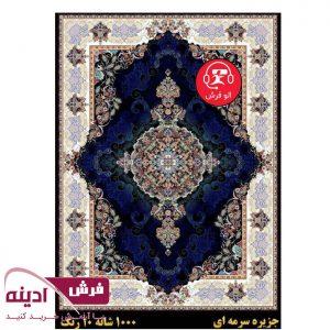 فرش-کاشان-1000-شانه
