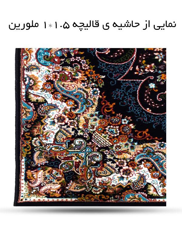 فرش ملورین سرمه ای ۷۰۰ شانه تراکم ۲۵۵۰