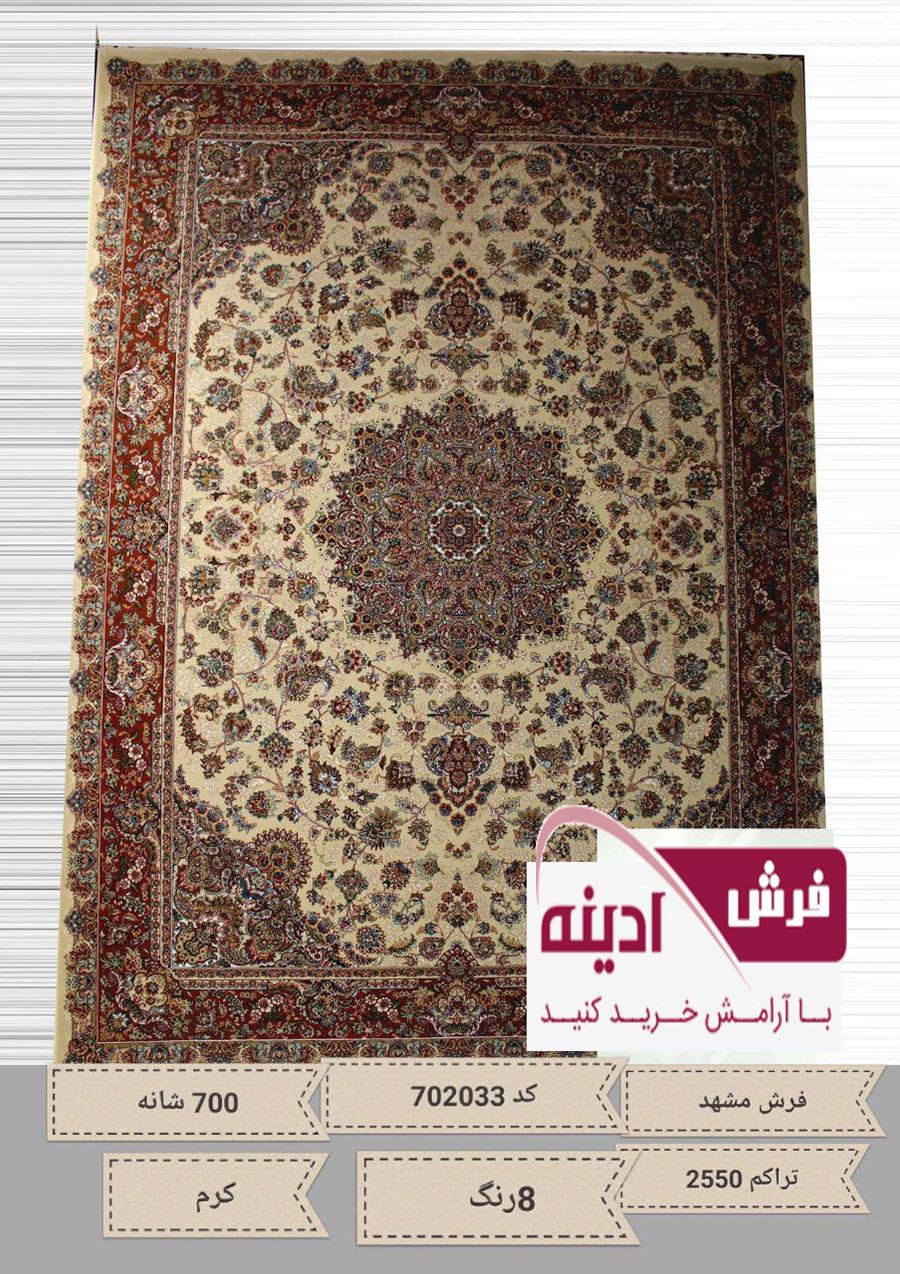 فرش زمرد مشهد ۷۰۰ شانه