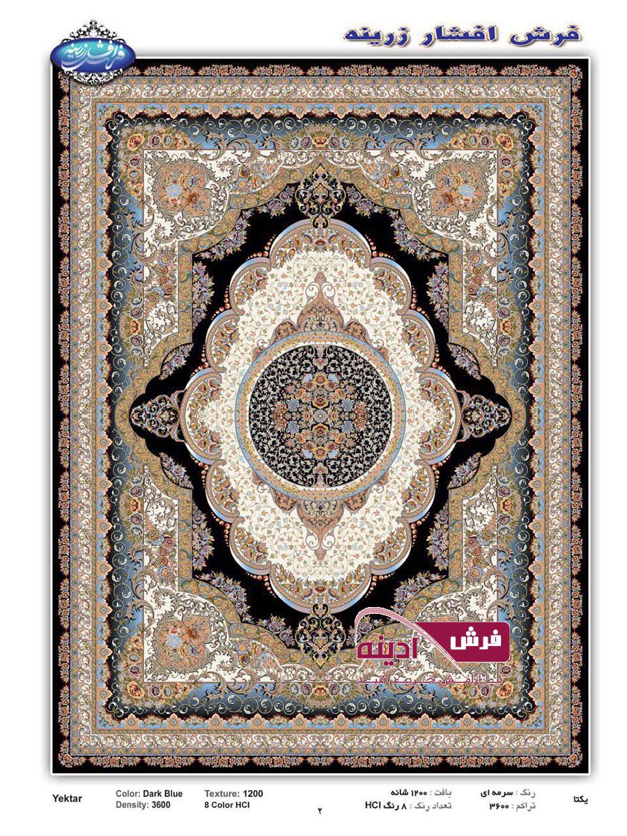 فرش افشار زرینه ۱۲۰۰ شانه تراکم ۳۶۰۰
